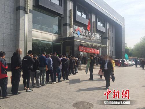 图为北京丰台区不动产登记事务中心。<a target='_blank' href='http://www.chinanews.com/' _fcksavedurl='http://www.chinanews.com/' ></table><p align=