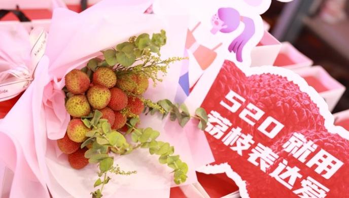 520,广东就用荔枝表达爱